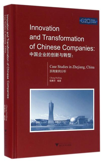 Innovation and Transformation of Chinese Companies: Case Studies in Zhejiang, China 中国企业的创新与转型:浙商案例分析