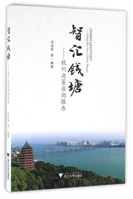 智汇钱塘——杭州决策咨询报告