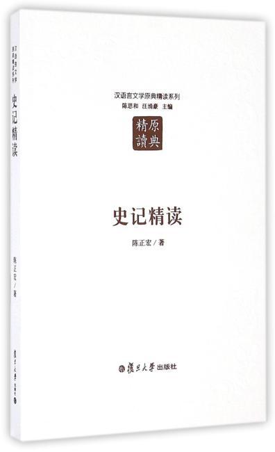 汉语言文学原典精读系列:史记精读(第二版)