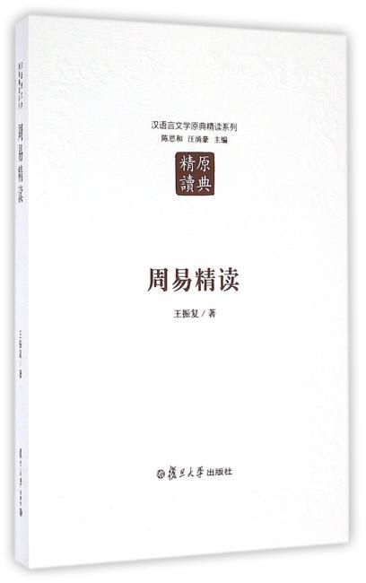 汉语言文学原典精读系列:周易精读(第二版)