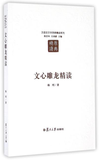 汉语言文学原典精读系列:文心雕龙精读(第二版)