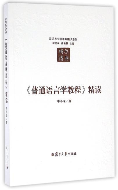 汉语言文学原典精读系列:普通语言学教程精读(第二版)