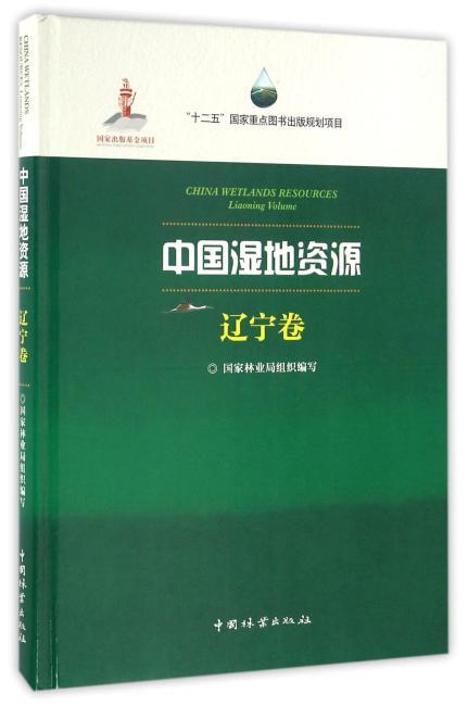 中国湿地资源(辽宁卷)(精)
