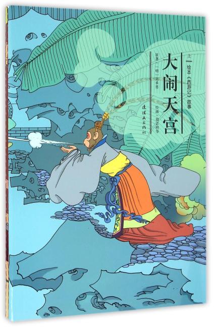 绘本《西游记》故事大闹天宫(上下)