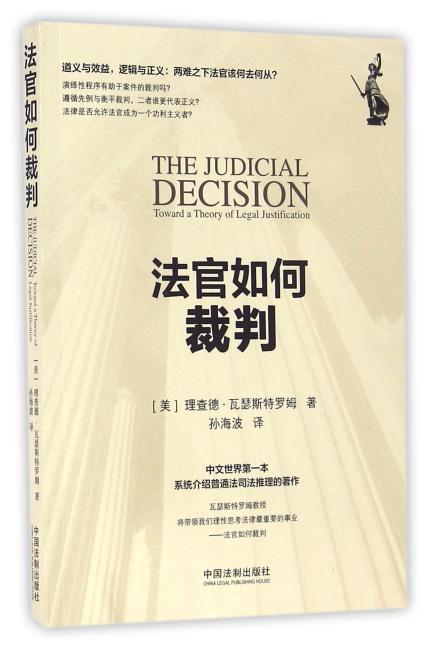 法官如何裁判