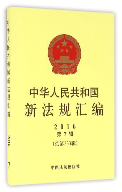 中华人民共和国新法规汇编2016年第7辑(总第233辑)