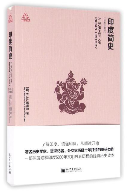 印度简史:经典珍藏版(思想者书系)