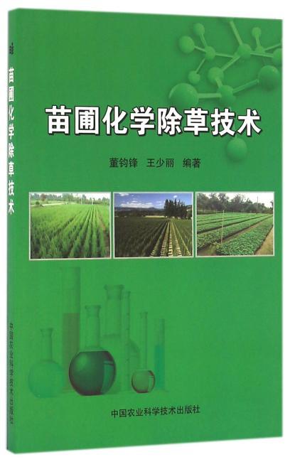 苗圃化学除草技术