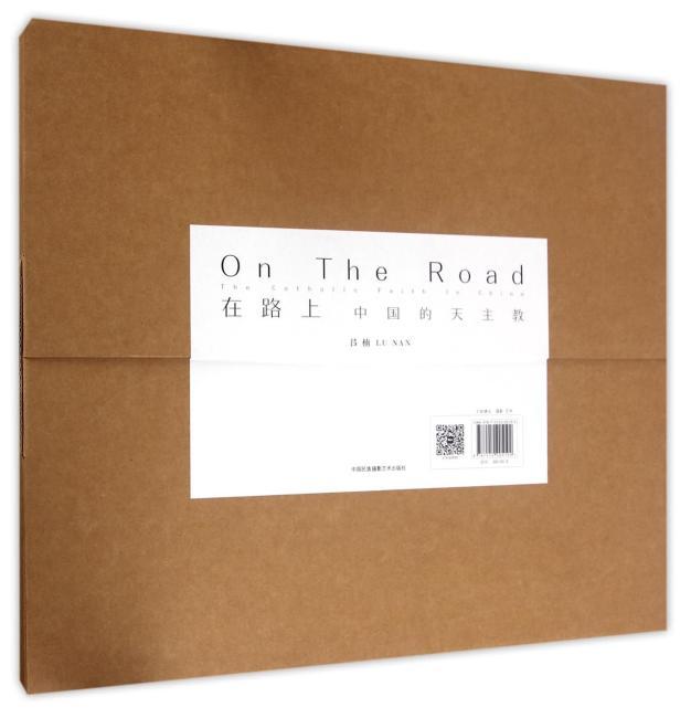 吕楠经典三部曲-《在路上》