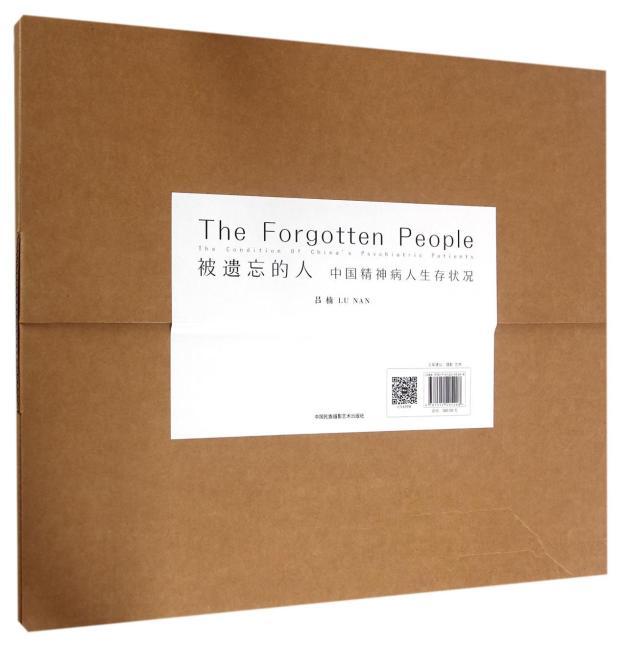 吕楠经典三部曲-《被遗忘的人》