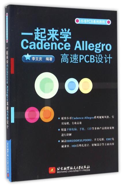 一起来学Cadence Allegro 高速PCB设计