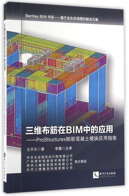三维布筋在BIM中的应用——ProStructures钢筋混凝土模块应用指南