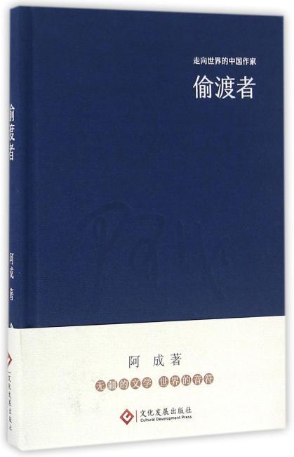 """""""走向世界的中国作家""""文库:偷渡者(精装)"""