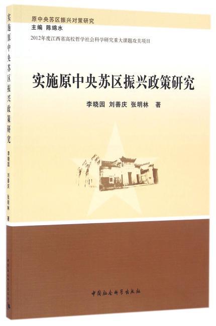 实施原中央苏区振兴政策研究