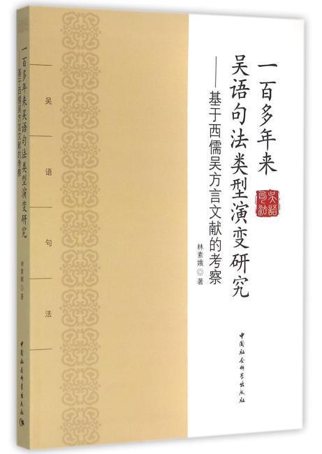 一百多年来吴语句法类型演变研究