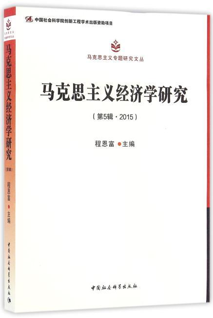 马克思主义经济学研究.第5辑