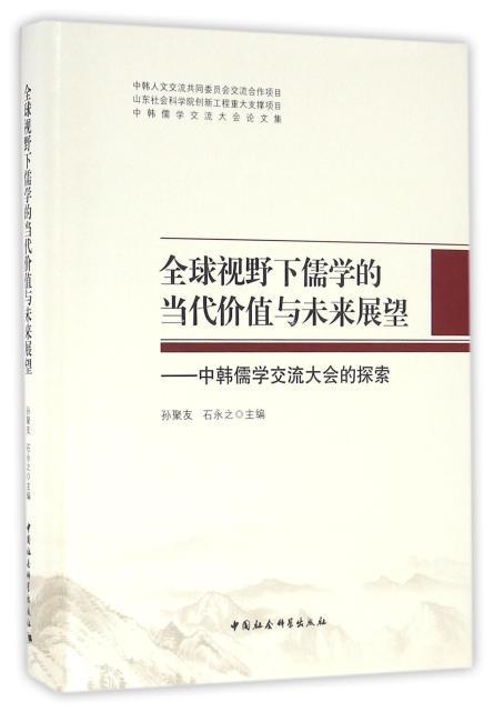 全球视野下儒学的当代价值与未来展望-(——中韩儒学交流大会的探索)