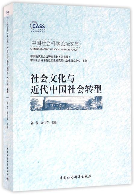 社会文化与近代中国社会转型