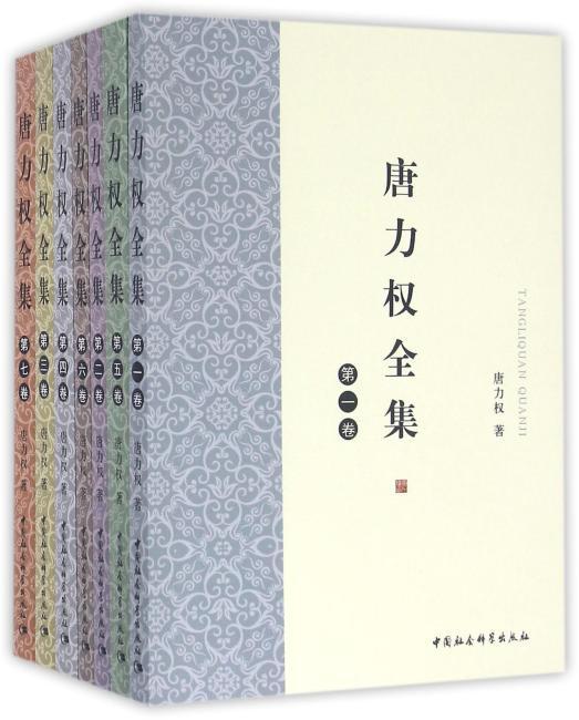 唐力权全集(全7卷)