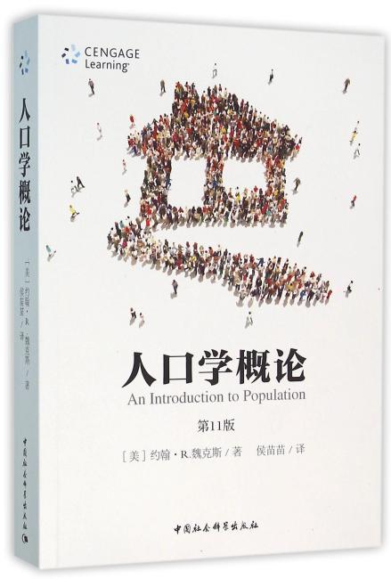 人口学概论