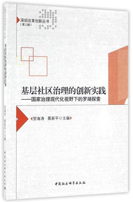 基层社区治理的创新实践-(国家治理现代化视野下的罗湖探索)