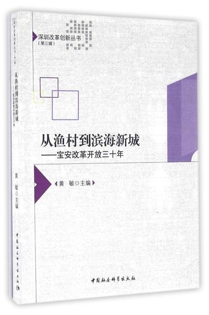 从渔村到滨海新城——宝安改革开放三十年