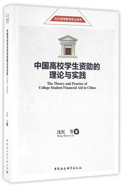 中国高校学生资助的理论与实践(1997-2016)