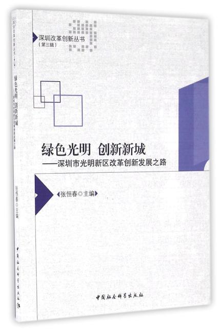 绿色光明 创新新城-(深圳市光明新区改革创新发展之路)