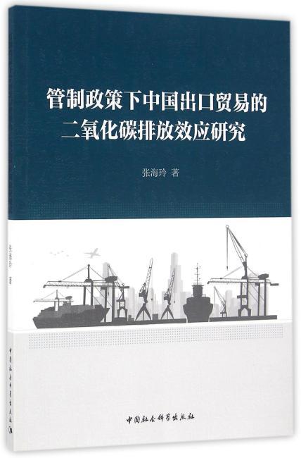 管制政策下中国出口贸易的二氧化碳排放效应研究