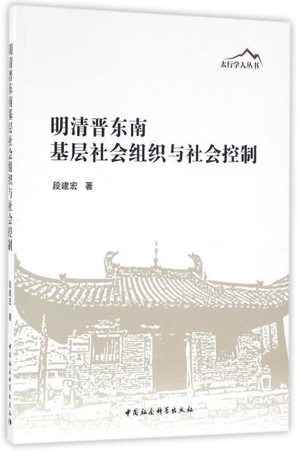明清晋东南基层社会组织与社会控制