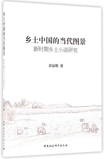 乡土中国的当代图景-(新时期乡土小说研究)