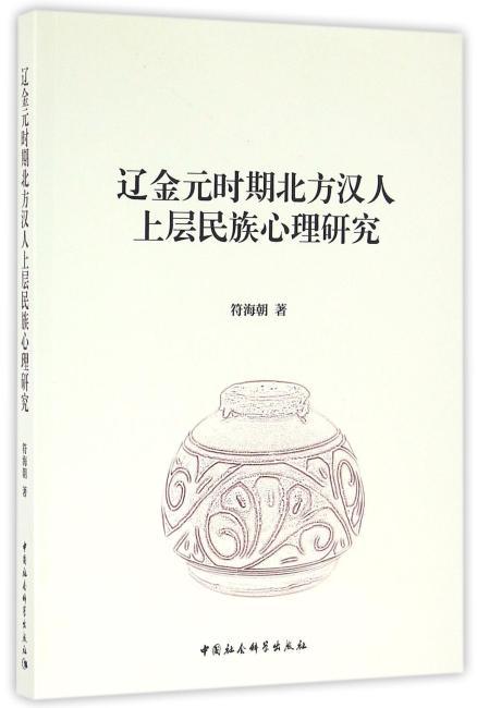 辽金元时期北方汉人上层民族心理研究