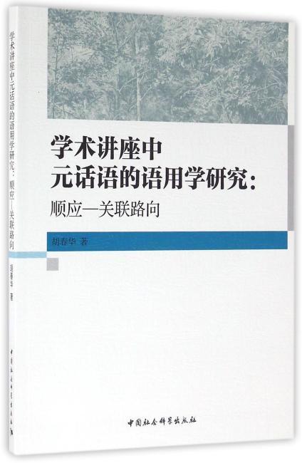 学术讲座中元话语的语用学研究:顺应--关联路向
