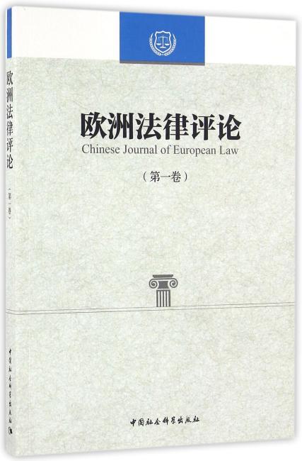 欧洲法律评论(第一卷)