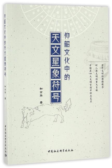 仰韶文化中的天文星象符号