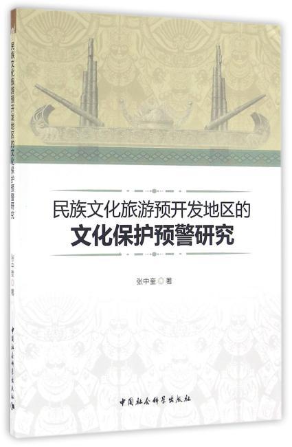 民族文化旅游预开发地区的文化保护预警研究