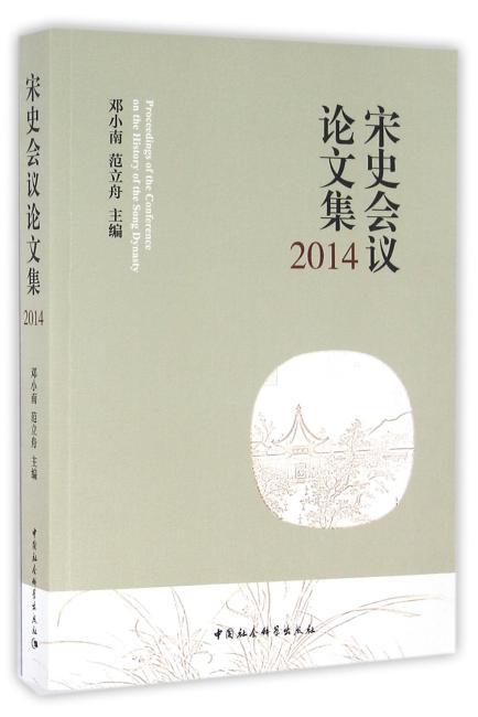 宋史会议论文集2014