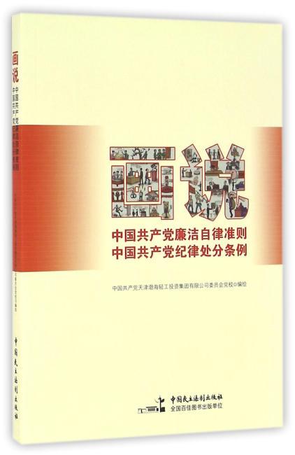 画说中国共产党廉洁自律准则、中国共产党纪律处分条例