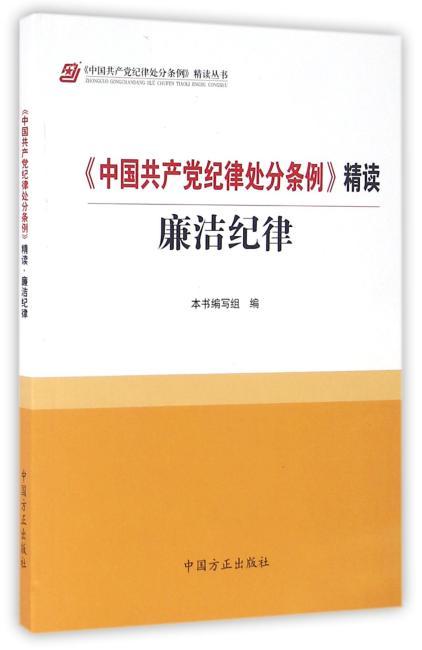 《中国共产党纪律处分条例》精读