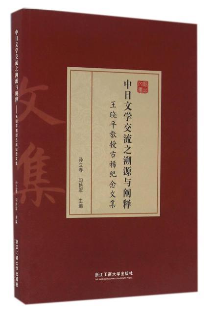 中日文学交流之溯源与阐释——王晓平教授古稀纪念文集