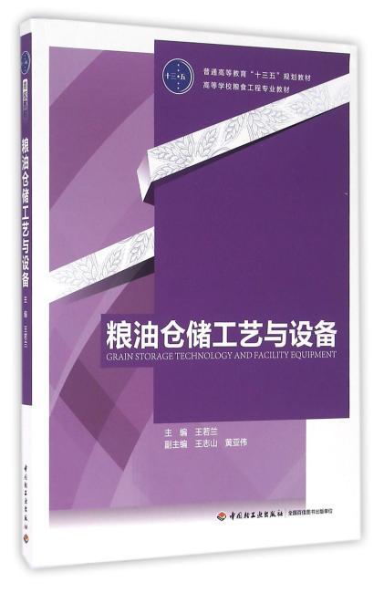 """粮油仓储工艺与设备(普通高等教育""""十三五""""规划教材)"""