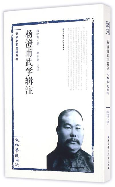 杨澄甫武学辑注——太极拳使用法