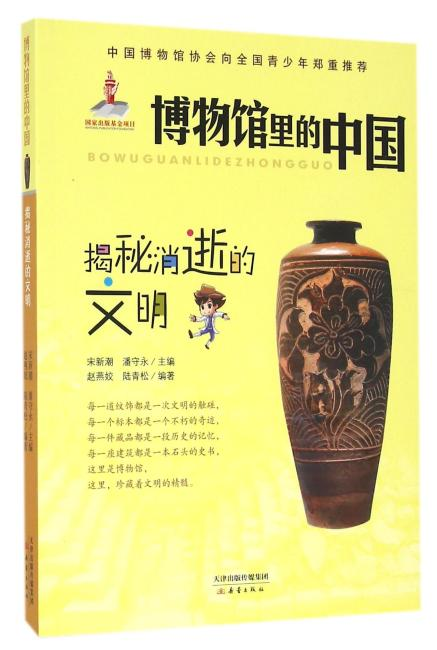 揭秘消逝的文明/博物馆里的中国