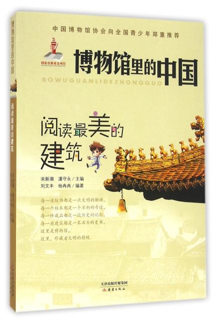 阅读最美的建筑/博物馆里的中国