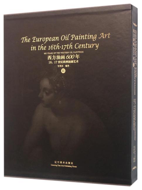 西方油画600年(2)--16.17世纪欧洲油画艺术
