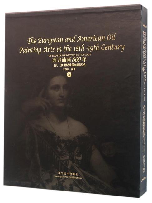 西方油画600年(4)--18.19世纪欧美油画艺术