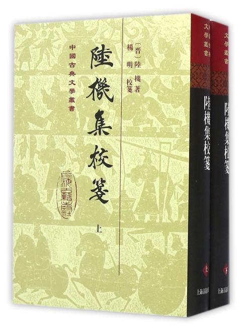 陆机集校笺(精)(全二册)