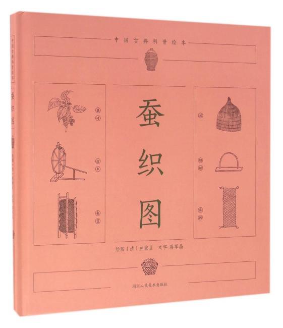 中国古典科普绘本:蚕织图