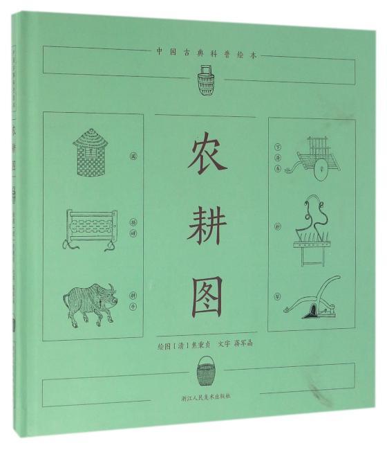 中国古典科普绘本:农耕图