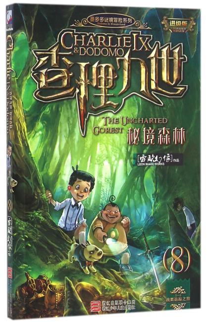墨多多谜境冒险系列 查理九世 进级版:秘境森林(8)